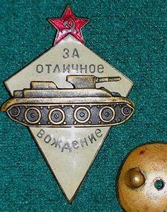 3 января 1936 года приказом Народного Комиссара Обороны СССР № 1 был учрежден знак «За отличное вождение боевых машин автобронетанковых войск».