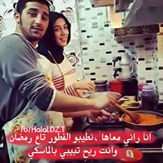 Arabic Love Quotes, Movie Posters, Movies, Films, Film Poster, Cinema, Movie, Film, Movie Quotes