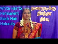 White Hair, Black Hair, Hair Care Tips, Hair Tips, Hair Hacks, Family Photos, Natural Hair Styles, Sari, Movie Songs