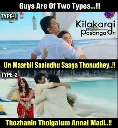 Tamil Funny Memes, Tamil Comedy Memes, Funny Motivational Quotes, True Facts, Best Quotes, Friendship, Lol, Humor, Reading