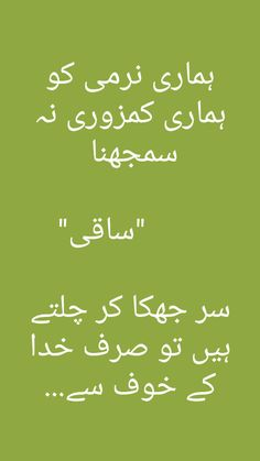 You are in the right place about Funny Quotes about guys Here we offer you the most beautiful pictures about the Funny Quotes bff you are looking for. When you examine the part of the picture you can Urdu Poetry Romantic, Love Poetry Urdu, Poetry Quotes, Funny People Quotes, Funny Quotes In Urdu, Qoutes, Inspirational Quotes In Urdu, Islamic Love Quotes, Soul Poetry