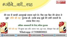 who the one God according to the holy books To know must Read Religious Books written by Sant Rampalji Maharaj To order free book write your full name address and mobile number in the wathsap message this Number ➡ 7496801825
