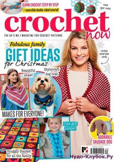 Журнал по вязанию, онлайн, скачать Crochet Now 20 2017 Продолжение от 51 стр. Продолжение от 101 Crochet Now 20 2017