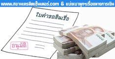 กสิกรไทย ร่วมกับ แสนสิริ จัดแคมเปญสินเชื่อบ้านดอกเบี้ยพิเศษ 0.75%. นายชลัฐ ศิริพงศ์วุฒิกร ผู้ช่วยกรรมการผู้จัดการ ธนาคารกสิกรไทย ร่วมกับ นางสาววรางคณา อัครสถาพร  #ธนาคารเกียรตินาคิน #เกียรตินาคิน #สินเชื่อเกียรตินาคิน #สินเชื่อkk #สินเชื่อส่วนบุคคลเกียรตินาคิน #ทหารไทย #ktc #เคทีซี #กรุงเทพ #ธนชาต #ทิสโก้ Social Security, Personalized Items, Cards, Maps, Playing Cards