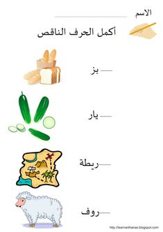 Alphabet Writing Practice, Alphabet Tracing Worksheets, Arabic Alphabet Pdf, Alphabet Crafts, Arabic Handwriting, Arabic Lessons, Modern Standard Arabic, Language Lessons, Arabic Language