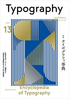 Typography 13 Typography encyclopedia Japanese Typography, Graphic Design Typography, 3d Typography, Japanese Poster Design, Japanese Design, Book Design, Cover Design, Design Web, Type Design