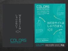 COLORSフライヤー Web|COLORS(カラーズ)|山口県岩国市 広告、グラフィックデザイン、Webデザイン制作