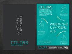 COLORSフライヤー Web|COLORS(カラーズ)|山口県岩国市 広告、グラフィックデザイン、Webデザイン制作