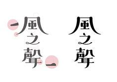 #ロゴ#日本語ロゴ