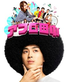 """Gotta love the Japanese!    The live-action adaption of the popular manga 'Afro Tanaka', starring Matsuda Shota and Sasaki Nozomi, finally has its first trailer.    The """"Afro Tanaka"""" story revolves around Tanaka Hiroshi (Matsuda), a twenty-four year old high school drop-out who works as a tunnel digger in Tokyo.  His  trademark is a big fluffy afro. One day, a beautiful woman named Kato (Sasaki) moves into the apartment next door and he falls madly in love with her."""