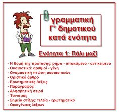 Greek Language, Special Needs Kids, Easter Crafts For Kids, Dyslexia, Home Schooling, Study, Teaching, Education, Easter Crafts For Toddlers