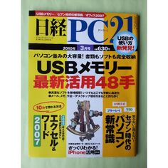 ご覧いただきありがとうございます。  「日経PC21 2010年3月号 USBメモリー 最新活用48手」です。  <特集記事> ○特集1~PC並の大容量!書類もソフトも収納 USBメモリー 最新活用48手 ○特集2~これを知らないと買えない! ウィンドウズ7時代のパソコン新常識 ○特集3~2002は入手不可能、もはや選択の余地なし 10分で覚える エクセル&ワード2007 ○特集4~利用者急増中!今一番気になるツール ざっくりわかる!iPhone活用ガイド  商品状態は概ね良好です。 表紙・裏表紙には使用に伴う汚れや擦れ、傷み等があります。 書き込み等はありません(万が一、見落としておりましたらご容赦ください)。 新品に近いものをお探しの方や、状態に神経質な方はご遠慮ください。