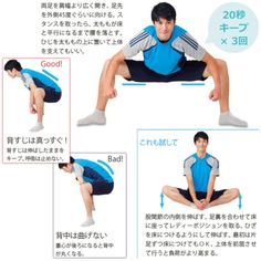 相撲でおなじみの「四股(しこ)」のポーズで、太ももの内側と外側、股関節の周りの筋肉を伸ばす。簡単に見えるが、脚を大きく開いて足先を外に開き、深く腰を落としたポーズを保つのには、想像以上に柔軟で強い筋肉が必要なことがわかるはず。