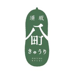 "Yamachi cucumber Traditional vegetable ""Yachimachi cucumber"" from Suzaka city, Nagano prefecture. Logo Sign, Typography Logo, Typographic Design, Logo Branding, Corporate Branding, Japan Logo, Brand Identity Design, Branding Design, Chinese Logo"