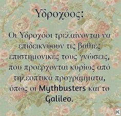 Greek quotes (facebook) Love Astrology, Greek Quotes, Pisces, Aquarius, Zodiac Signs, Texts, Lyrics, Funny Quotes, Messages