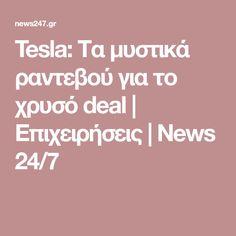 Tesla: Τα μυστικά ραντεβού για το χρυσό deal | Επιχειρήσεις | News 24/7