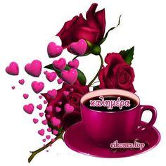 Heart Wallpaper, Beautiful Little Girls, Happy Birthday Wishes, Coffee Art, Good Morning, Raspberry, Fruit, Tableware, Greek Quotes