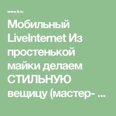 Мобильный LiveInternet Из простенькой майки делаем СТИЛЬНУЮ вещицу (мастер- класс)   галина5819 - Дневник галина5819  