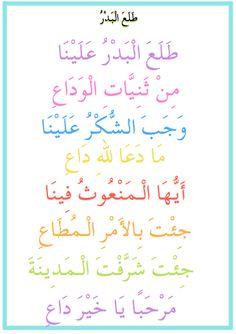 Tala3a lbadrou
