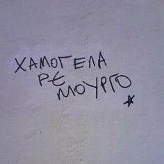 Greek Quotes, Trust, Walls, Thoughts, Humor, Logo, Logos, Humour, Funny Photos