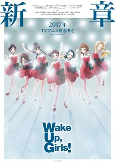 Wake Up,Girls!公式認証済みアカウント @wakeupgirls_PR  3月25日  その他   【Wake Up, Girls!新章】  先程のAnimeJapan2017 BLUEステージにて  第二弾ビジュアル公開になりました!    I-1club、登場です!    http://wakeupgirls3.jp/   #WUG_JP