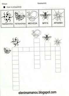 Έντομα σταυρόλεξο Greek Language, Second Language, Learn Greek, Insect Crafts, Bugs And Insects, Spring Crafts, Special Education, Worksheets, Back To School