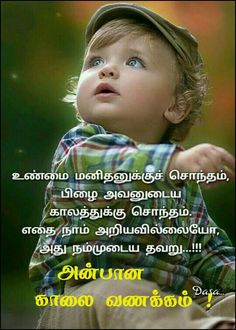 Tamil Motivational Quotes, Tamil Love Quotes, Good Morning Inspirational Quotes, Good Morning Messages, Good Morning Greetings, Good Morning Images, Tamil Wishes, Feeling Sad Quotes, Swami Vivekananda Quotes