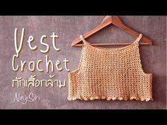 NingSiri Crochet มาชวนถักเสื้อกล้าม ตามคำของของกิจกรรมแกะลายถักตามใจแฟนเพจนะคะ เป็นลายพื้นฐานการถักโครเชต์ ถักง่ายสบายมือ มือใหม่ก็ถักได้ ค่ะ จะใส่เดินพารากอ...