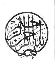 Image Result For طرح بسم الله الرحمن الرحیم روی مس Arabic Calligraphy Calligraphy Drawings
