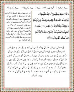 Para 2   Surah Al Baqarah 2   Ayat 248 Tafsir Al Quran, Math Equations, Words, Horse