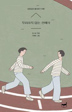 """[알라딘] """"좋은 책을 고르는 방법, 알라딘"""" Korean Illustration, Illustration Sketches, Graphic Design Illustration, Book Cover Design, Book Design, Aesthetic Korea, Iphone Wallpaper Tumblr Aesthetic, Postcard Design, Room Posters"""