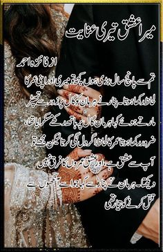 Famous Novels, Best Novels, Namal Novel, Novels To Read Online, Romantic Novels To Read, Mehndi Designs Book, Urdu Stories, Love Romantic Poetry, Novel Characters