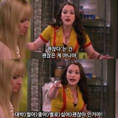 So relatable - Wise Quotes, Movie Quotes, Famous Quotes, Quirky Quotes, Best Funny Pictures, Funny Photos, Broken Girl Quotes, Be Like Meme, 2 Broke Girls