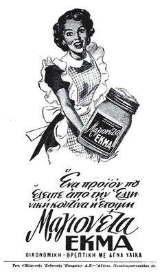 Διαφημιστείτε στα αθώα 50s – Reader's Digest Vintage Advertising Posters, Old Advertisements, Vintage Ads, Vintage Posters, Old Posters, Old Greek, Retro Ads, Old Photos, Nostalgia