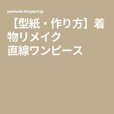 【型紙・作り方】着物リメイク 直線ワンピース