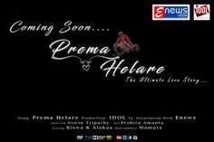 Prema Helare is coming very soon. Alka Sarangi and Biswa are there in lead. This is directed by Ashwin Tripathy.