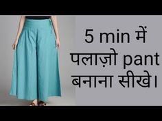 Plazzo Pants Pattern, Salwar Pattern, Designer Blouse Patterns, Dress Sewing Patterns, Shirt Patterns, Pillow Patterns, Clothes Patterns, Formal Pants Women, Cotton Saree Blouse Designs