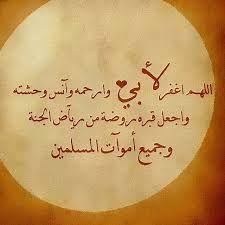 نتيجة بحث الصور عن في رثاء الاب Arabic Calligraphy Blog Blog Posts