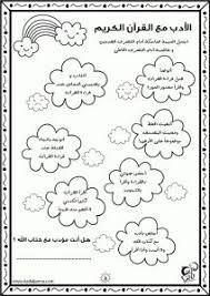 كتاب الاخلاص لعمر الاشقر pdf