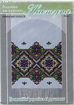 UKRAINIAN EMBROIDERY. PATTERN. CROSS STITCH. TRADITIONAL UKRAINIAN TOWEL RUSHNYK