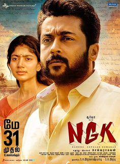 NGK poster, t-shirt, mouse pad Movies To Watch Hindi, Hindi Movies Online, Movies To Watch Online, Hd Movies, Movies Free, Free Bollywood Movies, Latest Hollywood Movies, Dream Warriors
