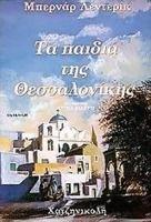 Salonica!