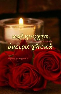 Greek Quotes, Good Night, Candle Jars, Nighty Night, Good Night Wishes