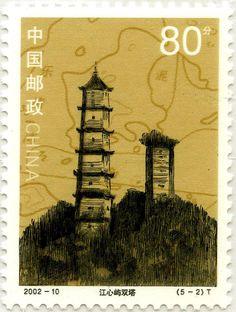 Faros históricos antiguos: Faro de la pagoda de Jangxin: China (Rep. Pop) 2002