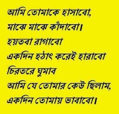 Discover and share Bangla Sad Love Quotes. Explore our collection of motivational and famous quotes by authors you know and love. Love Quotes Photos, Love Quotes For Her, Romantic Love Quotes, Love Quotes In Bengali, Islamic Love Quotes, Jokes Quotes, Quotable Quotes, Qoutes, Memes