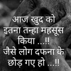 Hindi quotes on life - Jan sch me bg hu babu smjha kr aur aise aise mt pin kr kya h ye Hindi Quotes Images, Love Quotes Photos, Love Quotes In Hindi, Sad Love Quotes, Funny Quotes, Pain Quotes, Life Quotes, Qoutes, Brother Quotes In Hindi