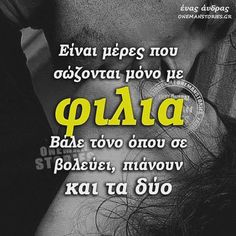 Clever Quotes, Funny Quotes, Greek Quotes, Mind Blown, Friendship Quotes, Motivation Inspiration, Just Love, Believe, Mindfulness