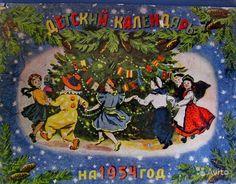 Детский календарь, 1954. Детство СССР - http://samoe-vazhnoe.blogspot.ru/