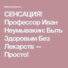 СЕНСАЦИЯ! Профессор Иван Неумывакин: Быть Здоровым Без Лекарств — Просто!