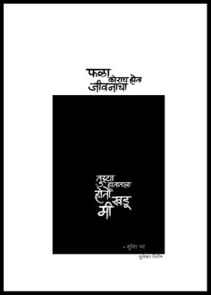 Independence War, Marathi Poems, Calligraphy Quotes, Motivation, Words, Photography, Design, Photograph, Fotografie
